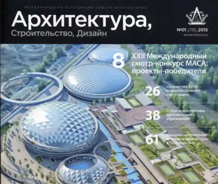 Научные журналы по архитектуре и строительству
